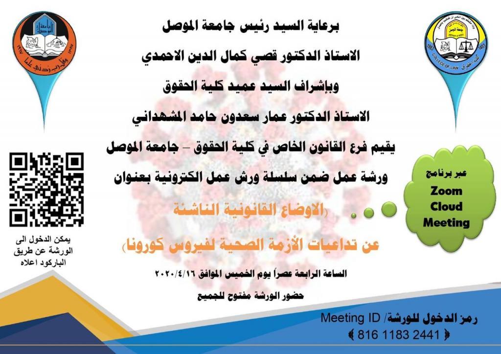 كلية الحقوق جامعة الموصل